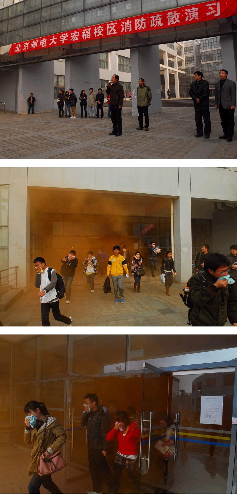 北京邮电大学宏福校区2011年消防疏散演习成功举行