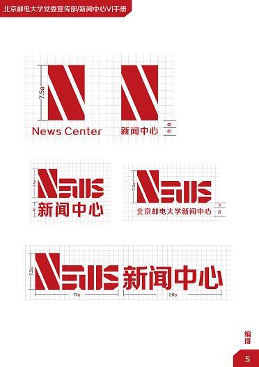 北京邮电大学党委宣传部/新闻中心举行logo发布及颁奖