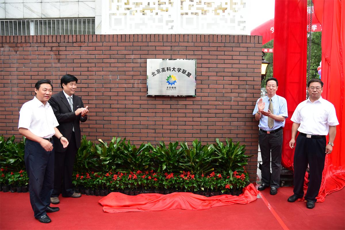 北京邮电大学沙河校区启用仪式暨北京高科大学联盟
