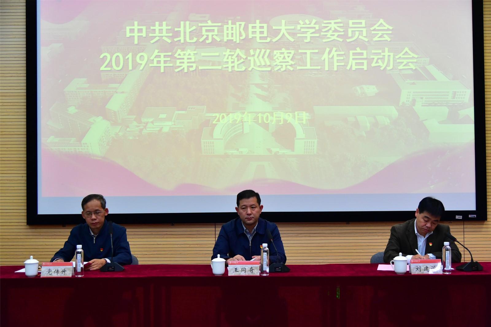 北京邮电大学召开2019年第二轮巡察工作启动会
